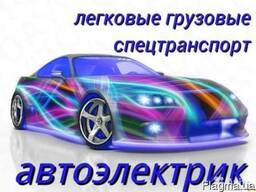 Услуги автоэлектрика,исправления ошибок,установка gps