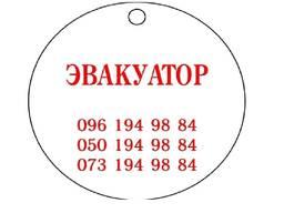 Услуги автоэвакуатора в Одессе. Грузоперевозки до 10 тонн Од