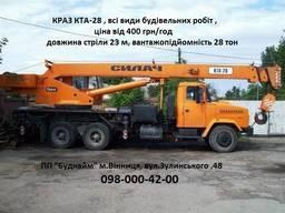 Услуги автокранов в Виннице, области , Украине