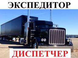 Услуги диспетчера-логиста/экспедитора для Вашего авто/груза!