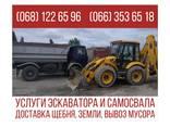 Услуги экскаватора - фото 5