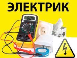 Услуги электрика. Электромонтажные работы сигнализация видео