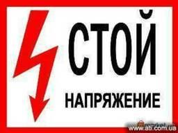 Услуги электрика в Донецке.срочный вызов мастера.