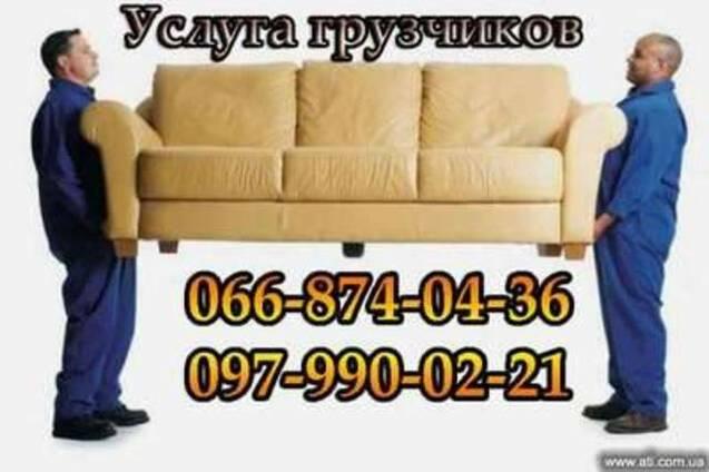 Услуги грузчиков Днепропетровск