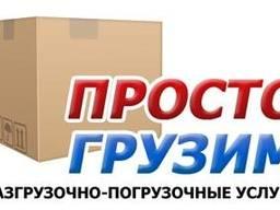 Услуги грузчиков, грузовые перевозки
