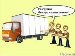 Услуги грузчиков Одесса