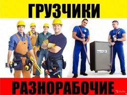 Услуги грузчиков, разнорабочих, подсобников