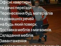 Услуги грузчиков в Луцке