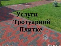 Услуги и консультации по укладке тротуарной плит