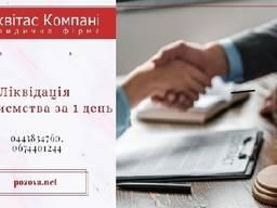Услуги корпоративного юриста в Киеве. Ликвидация юридическог