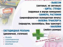 Услуги наружной рекламы (Агентство-мастерская Запорожье)