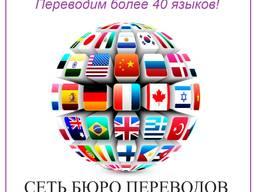Услуги перевода с NNNN на NNNNN язык
