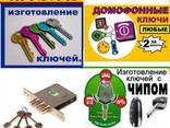 Услуги по изготовлению дубликатов ключей - фото 2