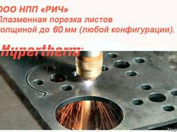 Услуги по плазменной резке металла