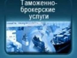 Официальный таможенный брокер (Харьков, Купянск, Чугуев, Оде