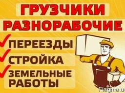 Услуги подсобников разнорабочих грузчиков демонтажников 24 ч