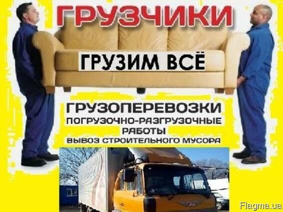 Услуги разнорабочие вывоз мусора грузчики грузоперевозки
