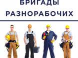 Услуги разнорабочих в Севастополе - фото 1