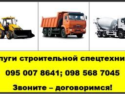 Услуги спецтехники, поставка бетона, сыпучих материалов.