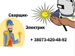 Услуги сварщика, электрика