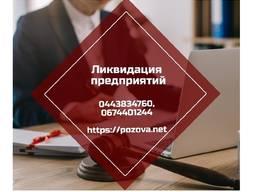 Услуги юриста по ликвидации ООО Киев. Ликвидация ФЛП Киев.