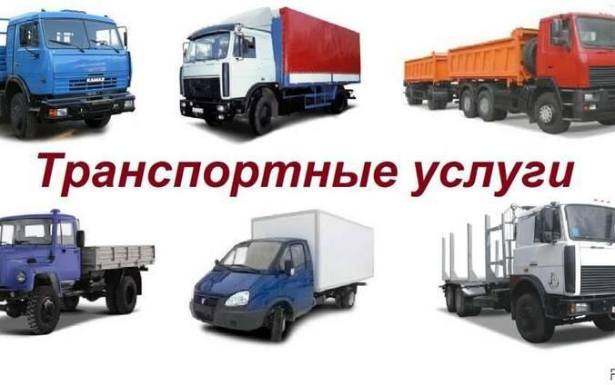Услуги диспетчера грузовых перевозок, попутные перевозки.