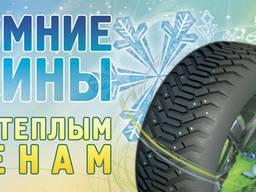 Успей купить зимние шины!