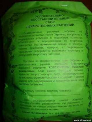 Успокоительный фито чай (28 трав), Акция