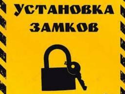 Установка дверных замков Харьков