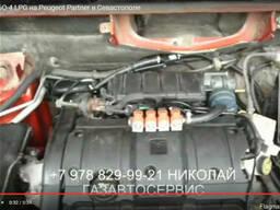 Установка ГБО-4 LPG на Peugeot Partner (Пежо партнер)