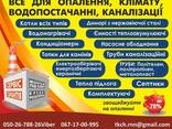 Монтаж кондиционера - фото 4