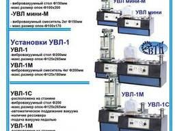 Установка для литья УВЛ-мини