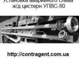 Установка переносная верхнего слива УПВС-80, УПВС-100.