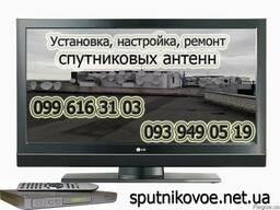 Установка спутниковых антенн Харьков