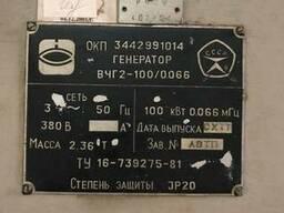 Установка ТВЧ (генератор ТВЧ) ВЧГ2-100/0,066