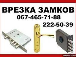 Установка врезка монтаж замков в металлических дверях. Киев