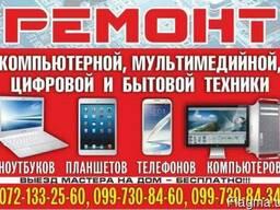 Установка Windows xp,7,8.1,10 в Луганске