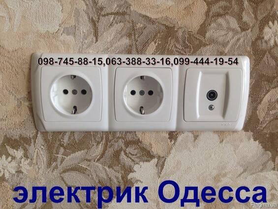 Установка розеток и выключателей в Одессе