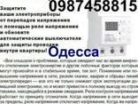 Установлю розетки выключатели, автоматы электрик Одесса - фото 8