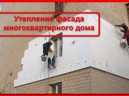 Утепление фасадов домов. Утепление квартир. Утепление балкон