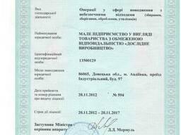 Утилизация нефтешламов согласно лицензии мин. экологии