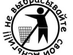 Утилизация отходов пластика