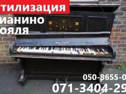 Утилизация пианино Донецк