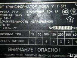 УТТ-5М — трансформатор тока