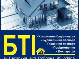 Узаконення будівництва, будівельний паспорт