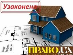 Узаконення самочинного будівництва, самострой Полтава
