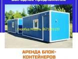 Вагончики для рабочих от Евробуд Модуль Одесса - фото 1