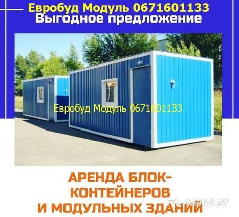 Вагончики для рабочих от Евробуд Модуль Одесса