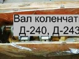 Вал коленчатый Д-240