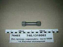 Вал привода гидромуфты 740-1318082
